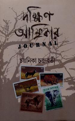 Dakshin Africa-R Journal