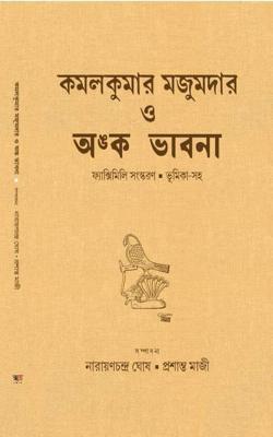 Kamalkumar Majumder O Anko Bhabna