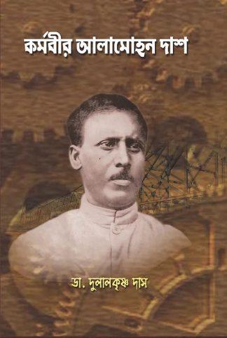 Karmavir Alamohan Das