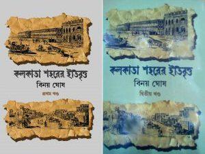 Kolkata Shaharer Itibritto – COMBO PACK