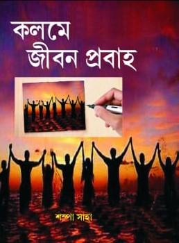 Kolome Jiban Prabaha
