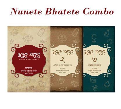Nunete Bhatete Special Combo