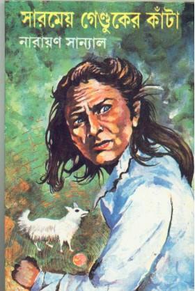 SARAMEYA GENDUKER KANTA