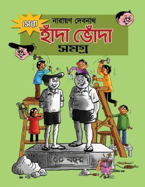 Sera Handa Bhonda Samagra