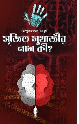 Srijit Mukherjee'r Nam Ki