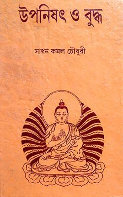 Upanishad O Buddha