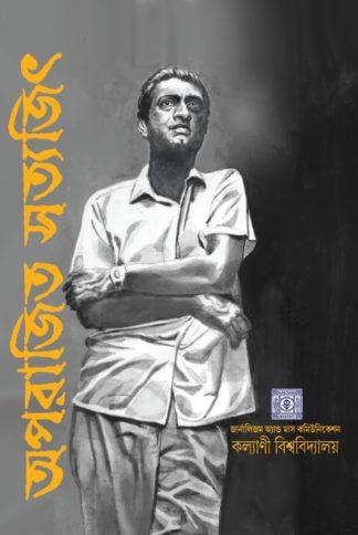 Aparajita Satyajit