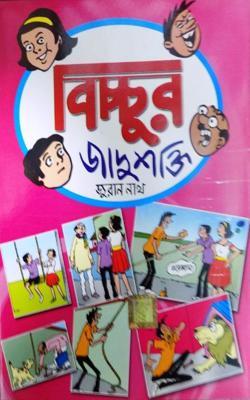 Bichhur Jadu Shakti
