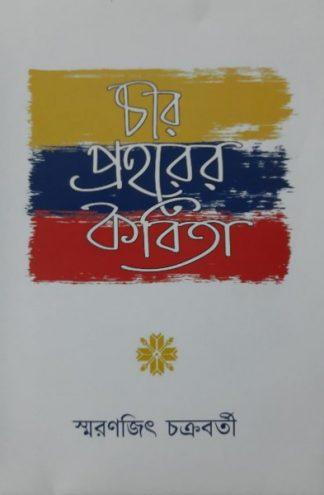 Char Prohorer Kobita