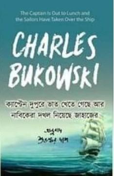 Charles Bukowski : Captain Er Sesh Journal