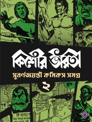 KISHORE BHARATI SUBARNA JAYANTI COMICS SAMAGRA (2)