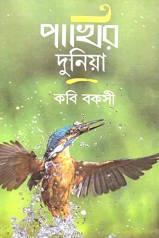 PAKIR DUNIA : A COLLECTION OF SOME ESSAYS ABOUT BIRDS