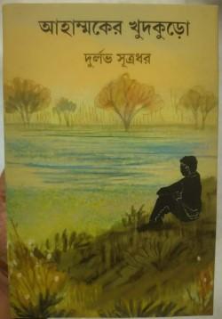 Ahamoker Khudkuro