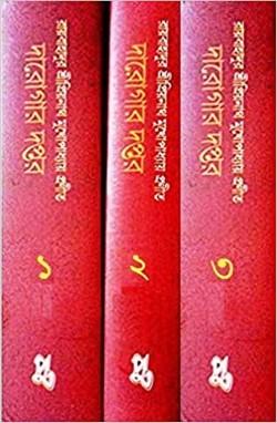 Darogar Daptar 3 Volume Combo Set