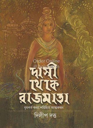 Dasi Theke Rajmata