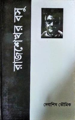 Rajshekhar Basu