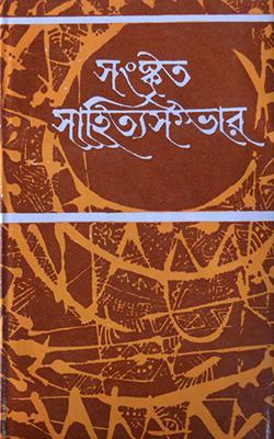 Sanskrita Sahitya Sambhar (13th Part)