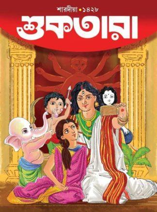 Saradiya Suktara 1428