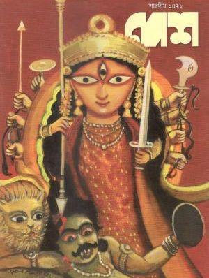 Sharadiya Desh 1428 (2021)..