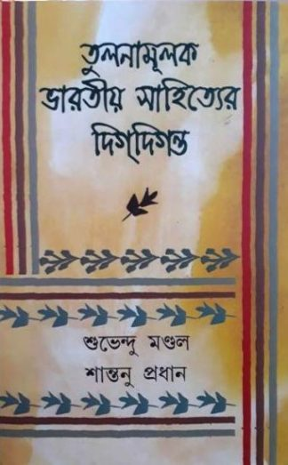 TULANAMULAK BHARATIYA SAHITYER DIGDIGANTA (VOL-1)