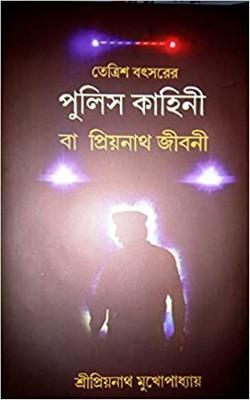 Tetrish Botsorer Pulish Kahini Ba Priyanath Jibani