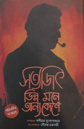 Satyajit Bhina Mone Onno Kone