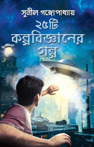 25 Ti Kalpabigyaner Galpa    Sunil Gangopadhyay