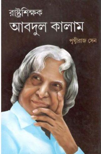 Rashtra Shikshak Abdul Kalam