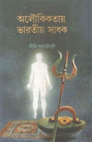 Aloukikkatai Bharatai Sadhak