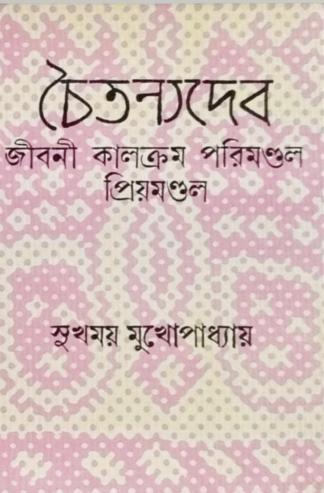 Chaitanyadeb – Jeebani: Kalakram: Parimandal: Priyamandal