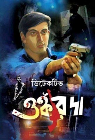 Detective Onkar Da