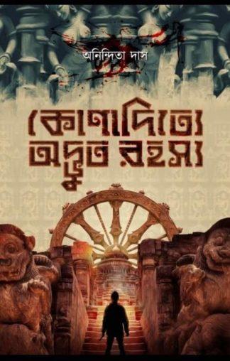 Konaditye adbhut rahasya