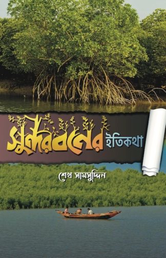 Sundarboner Itykotha