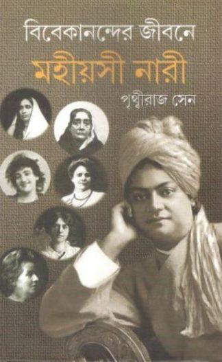 Vivekanander Jibone Mahiyasi Nari